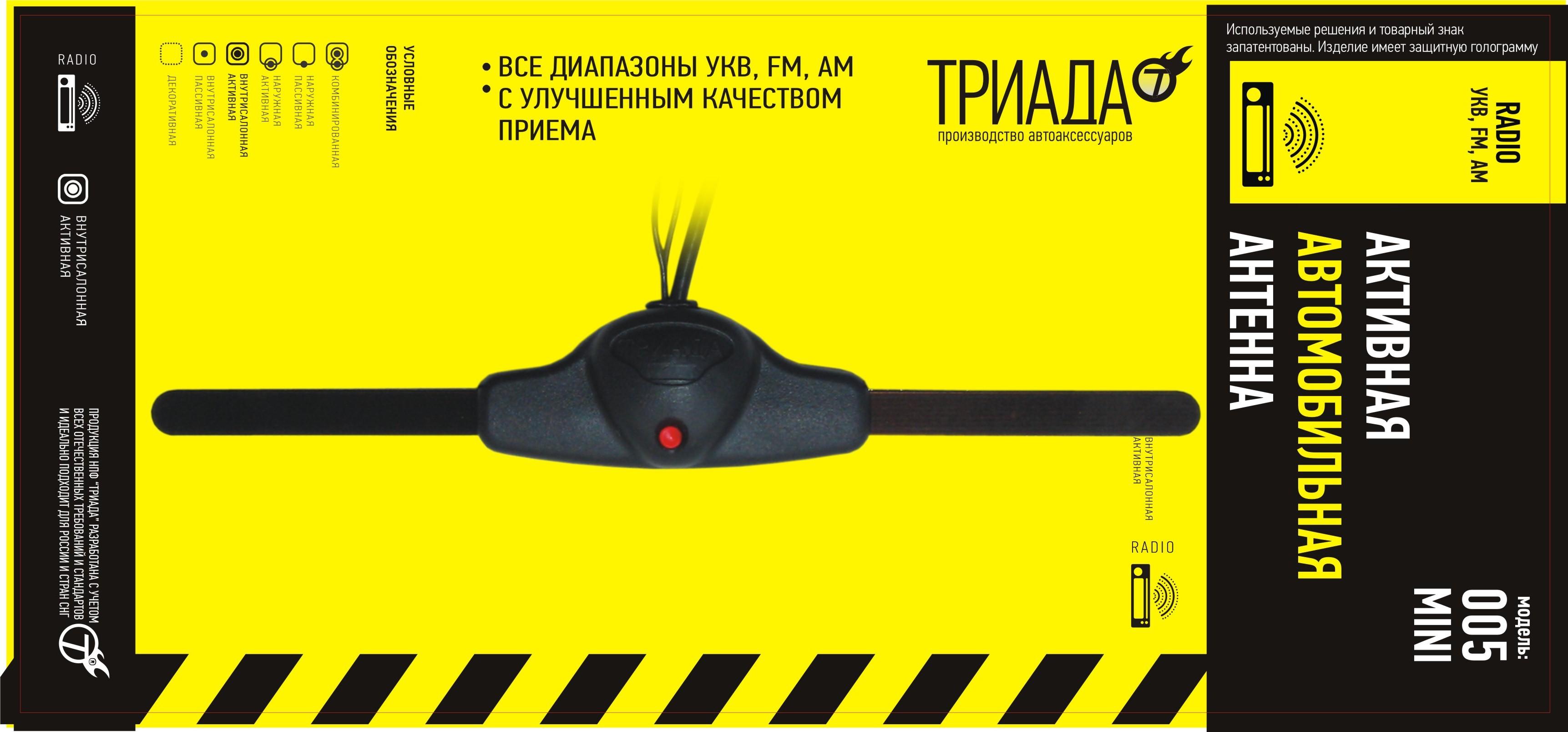Антенна Триада 004 Mini