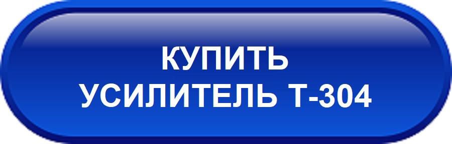 АВТОМОБИЛЬНЫЙ АНТЕННЫЙ УСИЛИТЕЛЬ ТРИАДА-304 ДАЛЬНОБОЙ Купить