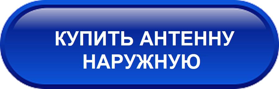АВТОМОБИЛЬНУЮ АНТЕННУ ВА-63-antenna-ru-УСИЛИТЕЛЬ-ДАЛЬНОБОЙ-купить