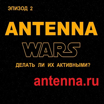 Какую ТВ комнатную антенну выбрать? Битва антенн. Эпизод 2.