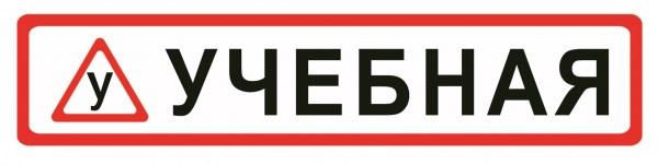 znak-U-svetovoy-korob-triada-uchebnaya-mashina-na-magnite-72mm
