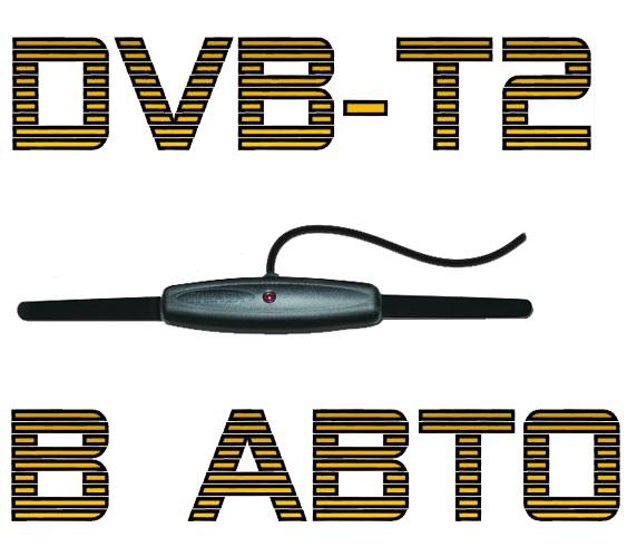 Антенны для цифрового телевидения DVBT-2
