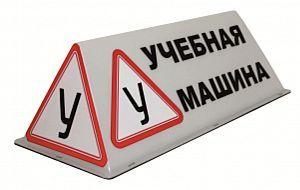 Знак У на машину