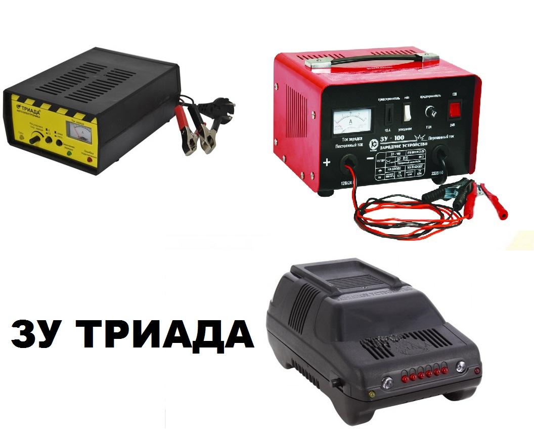 отзыв о Зарядное устройство ТРИАДА-40