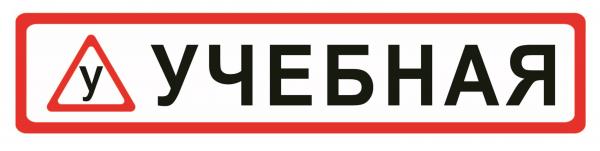 Знак У - 07<br />УЧЕБНАЯ МАШИНА<br />односторонний<br />на магнитопласте