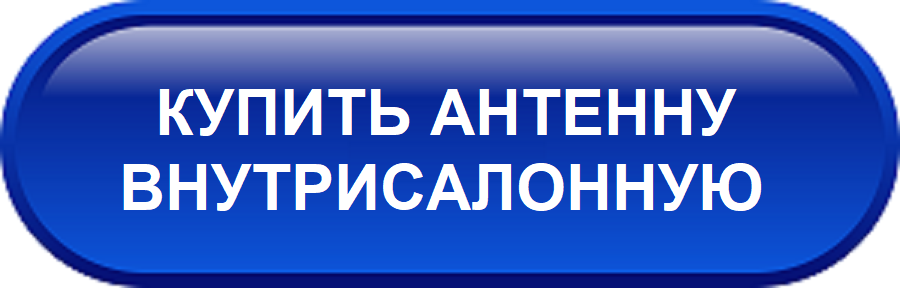 АВТОМОБИЛЬНУЮ АНТЕННУ УСИЛИТЕЛЬ Т-190-antenna-ru Diamond купить