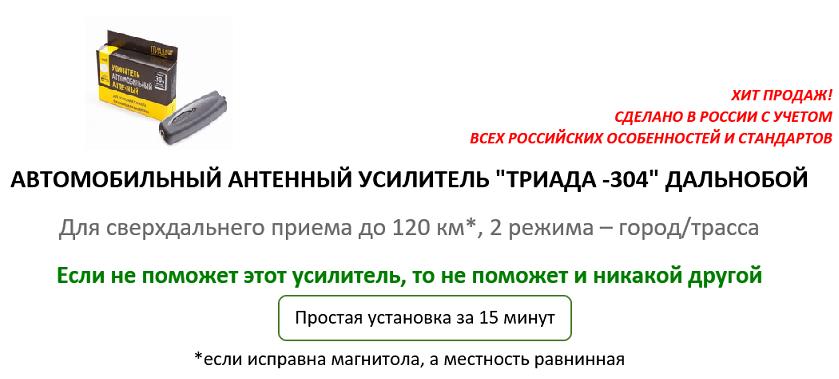 """АВТОМОБИЛЬНЫЙ АНТЕННЫЙ УСИЛИТЕЛЬ """"ТРИАДА -304"""" ДАЛЬНОБОЙ"""